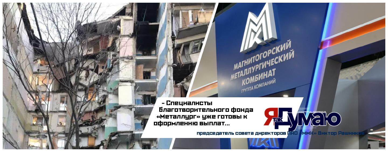 Семьи погибших и пострадавших во время трагедии в Магнитогорске могут рассчитывать на материальную поддержку от Металлургического комбината