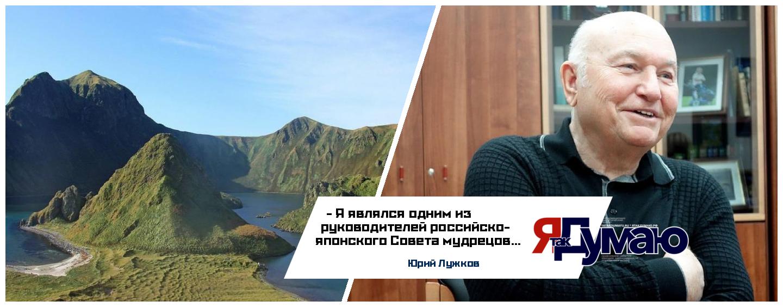 Стало известно, как Лужков отстоял для России южные Курилы в начале 2000-х