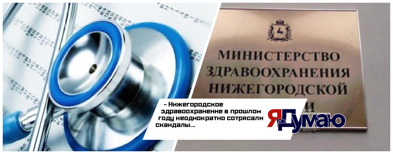 В Нижегородской области под угрозой реализация нацпроекта «Здравоохранение»