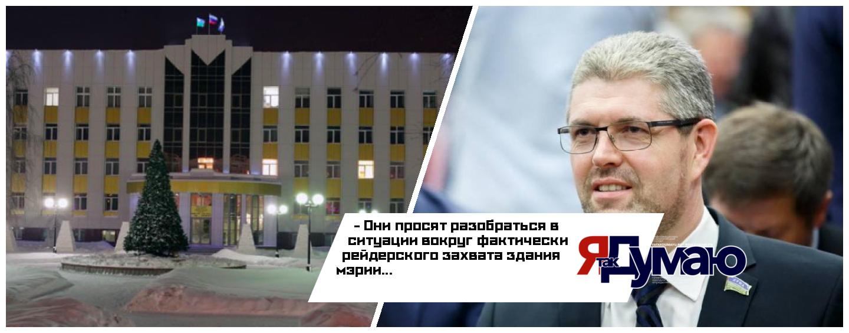 Общественники Нефтеюганска протестуют против силового давления на мэра Сергея Дегтярева