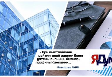 АО «Коммерческая недвижимость ФПК «Гарант-Инвест» присвоен высокий кредитный рейтинг от агентства АКРА
