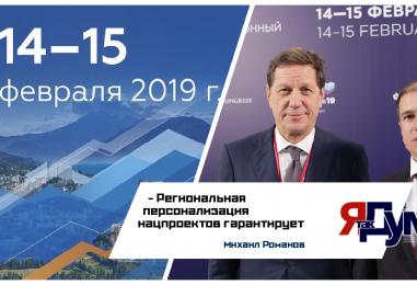 Михаил Романов: на форуме в Сочи систематизировали управленческие решения для реализации нацпроектов