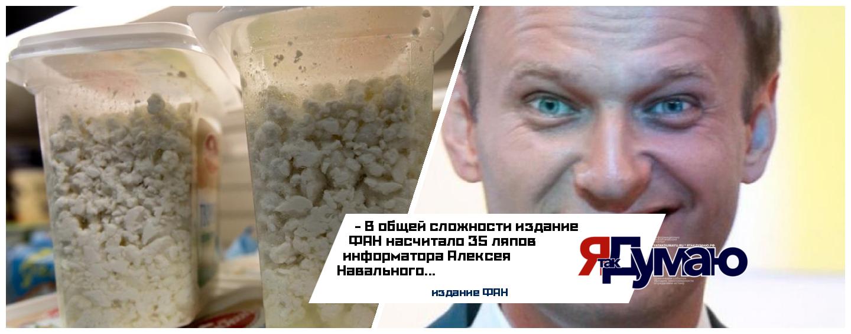 Расследование Навального про унитаз: информатор блогера соврала 35 раз