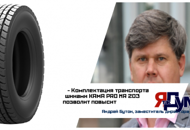 ЦМК шины нового поколения производства KAMA TYRES: модель KAMA PRO NR 203