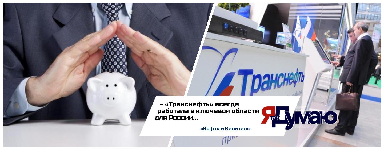 ПАО «Транснефть» — лидер своего индустриального сектора