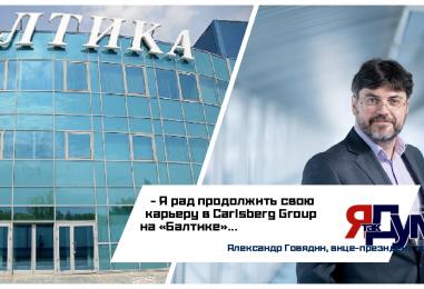 Новым вице-президентом по финансам пивоваренной компании «Балтика» назначен Александр Говядин