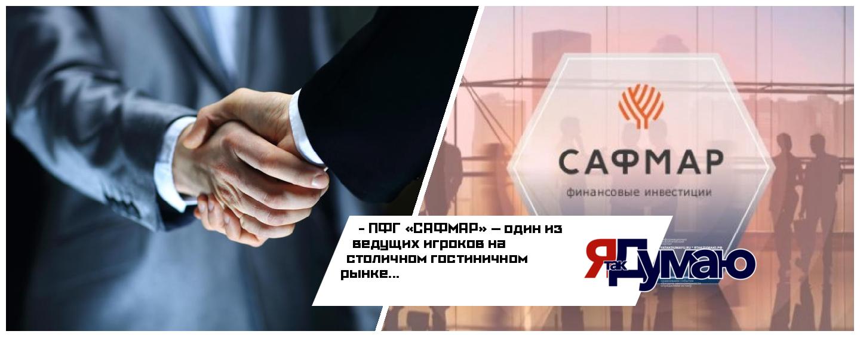 ПФГ «САФМАР» М.Гуцериева продала основную долю в проекте возведения гостиницы на Тверской