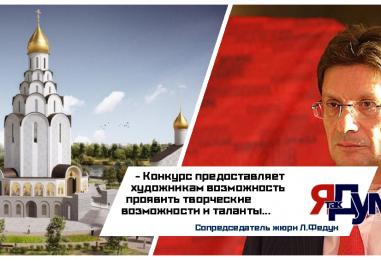 1,5 млн рублей получит победитель открытого конкурса на украшение храма великого князя Владимира