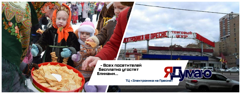 В столичном ТЦ в честь Масленицы бесплатно раздадут блины