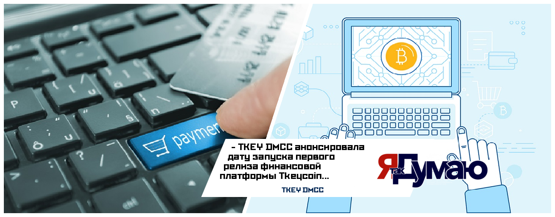 В начале апреля будет запущена платформа Tkeycoin