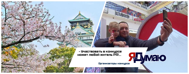 Россияне могут выиграть поездку в Японию через соцсети