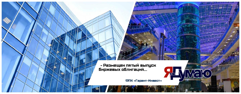 Девелопер АО «Коммерческая недвижимость ФПК «Гарант-Инвест» разместил на Мосбирже 5-й выпуск биржевых облигаций