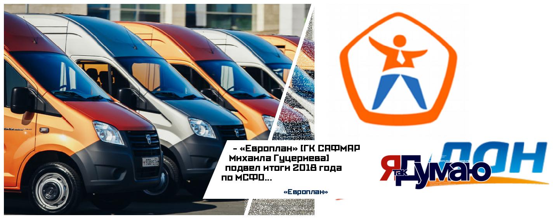 Крупнейшая автолизинговая компания России «Европлан» увеличила операционный доход до 8,6 млрд рублей