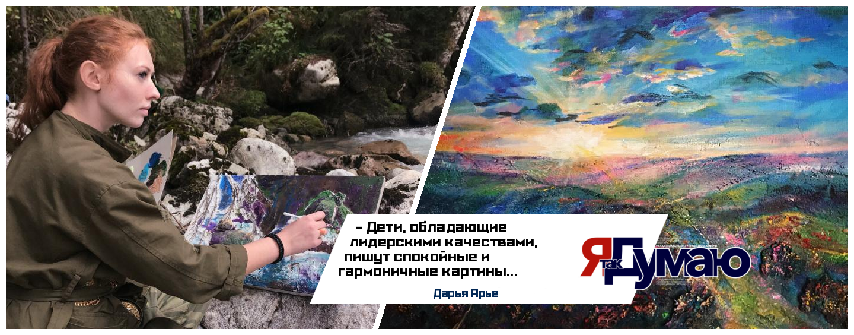 Будущие лидеры России нарисовали «Наследие страны» с Дарьей Арье