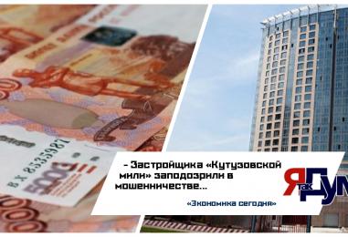 Мошенническими схемами руководства компании-застройщика ЖК «Кутузовская миля» займется МВД