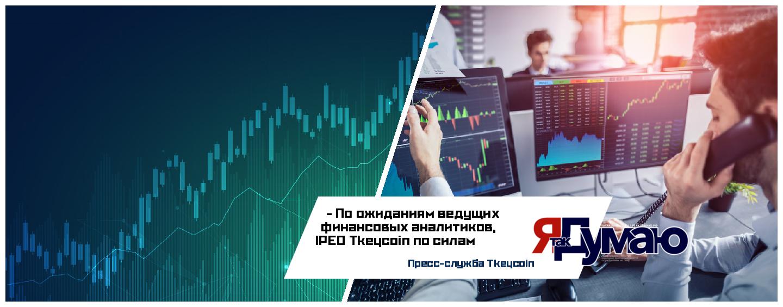 Инвесторы Tkeycoin выражают уверенность в перспективах IPEO