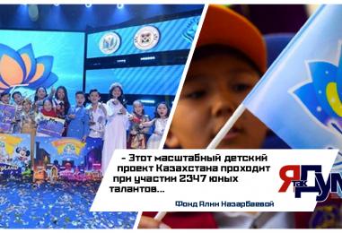 Фонд Алии Назарбаевой организовал Национальный детский песенный конкурс «Бала дауысы» («Голос детства»)