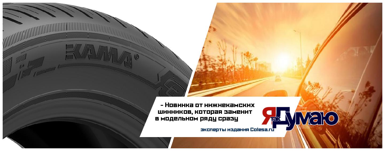 Интернет-издание Colesa.ru отметило две модели производства KAMA TYRES в обзоре летних новинок шин