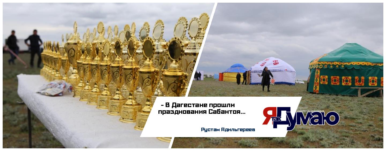 В Дагестане отпраздновали Сабантой