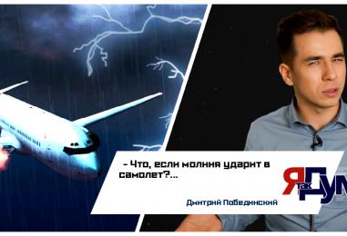 Что, если молния ударит в самолет?
