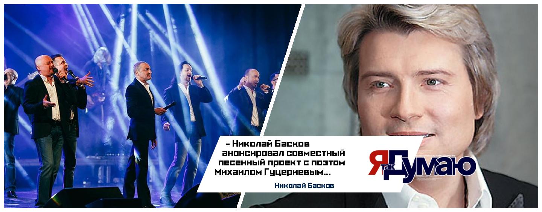 Николай Басков и Михаил Гуцериев готовят совместный песенный проект