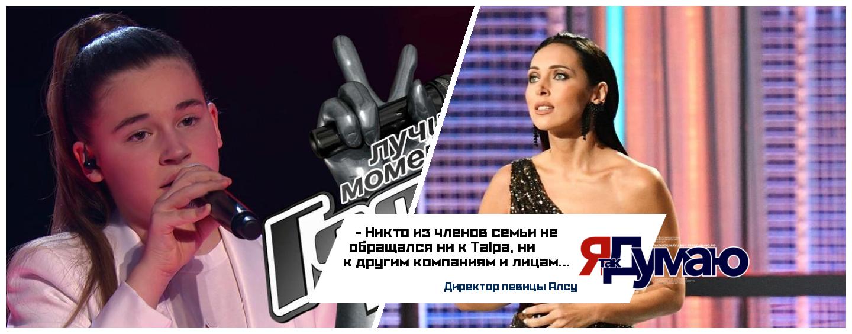 Директор певицы Алсу выпустил опровержение относительно публикаций СМИ о проекте «Голос. Дети 6»