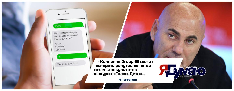 Иосиф Пригожин прокомментировал итоги проверки шоу «Голос. Дети»