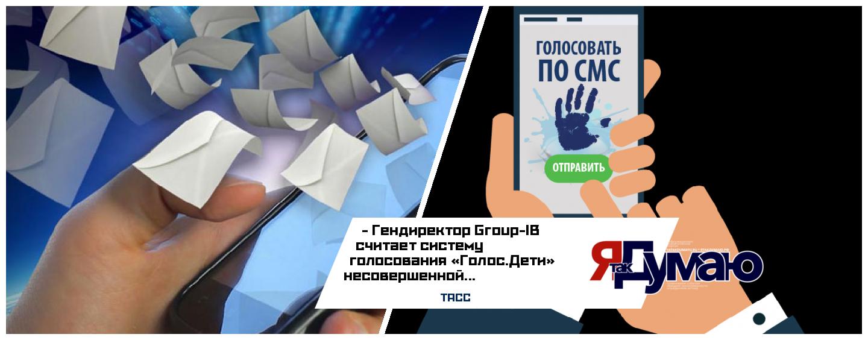 Гендиректор Group-IB считает систему голосования «Голос.Дети» несовершенной