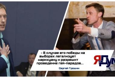 «Яблочник» Трошин поддержал геев и наркоманов на партийных праймериз