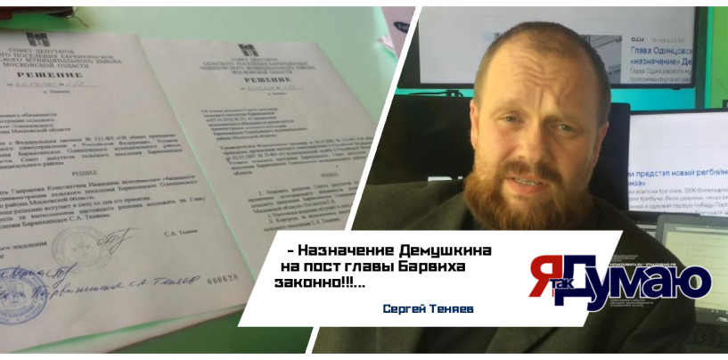 Опровержение на заявление Иванова о фейковом назначения Демушкина и.о. главы Барвихи