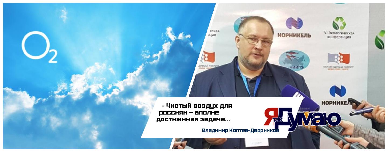Член правления Экологического фонда СФУ уверен, что «чистый воздух для россиян — вполне достижимая задача»