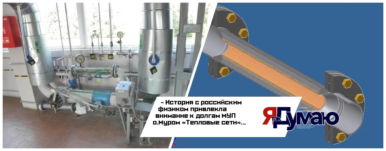 На крупнейшем предприятии в Муроме долги выросли до 3 млрд рублей