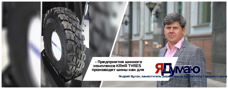 KAMA TYRES – об экологии, шинах будущего и комплектации электрокаров в интервью онлайн-журналу «Колёса.ру»