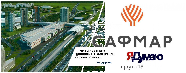 Группа «САФМАР» Михаила Гуцериева: в ИЦ «Сколково» открылся мультимодальный транспортный узел «Орбион»