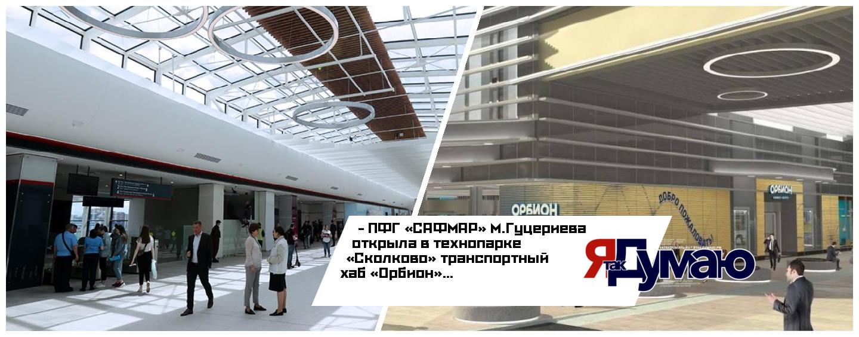 ПФГ «САФМАР» Гуцериева открыла в технопарке «Сколково» мультимодальный транспортный узел «Орбион»