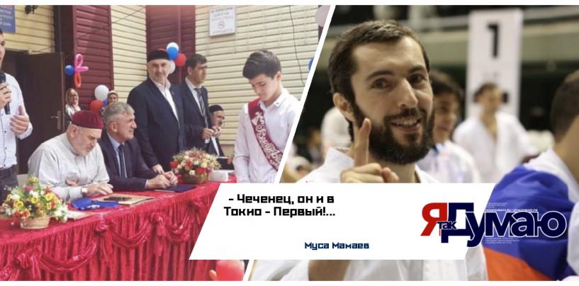 Чеченец, он и в Токио — Первый!