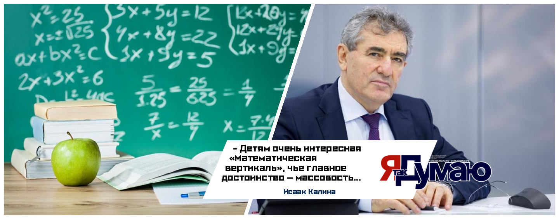 В школах Москвы могут появиться новые математические классы