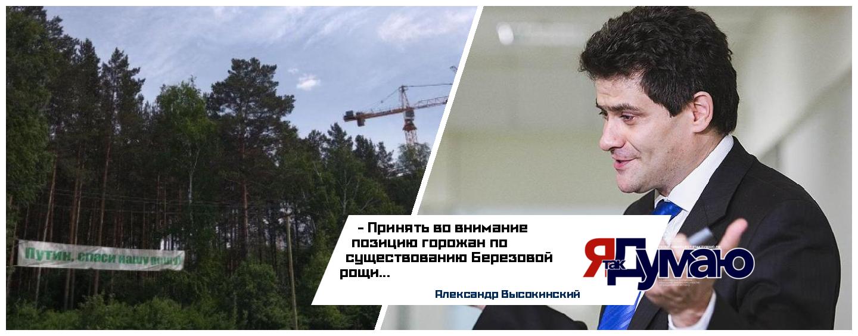 Екатеринбуржцы попросили главу государства защитить парк на Краснолесье