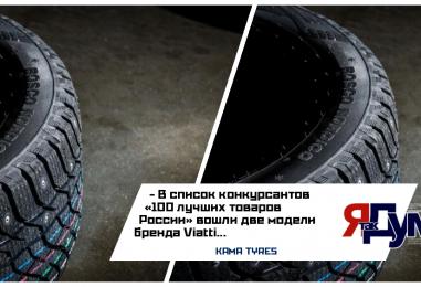 Две модели бренда Viatti – среди конкурсантов «100 лучших товаров России»