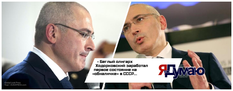 Гаспарян считает, что вор Ходорковский продолжит продвигать антироссийскую риторику
