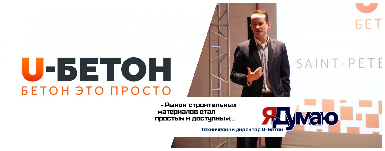 В Петербурге представили уникальную платформу, которая позволит создать современную экосистему строительного рынка