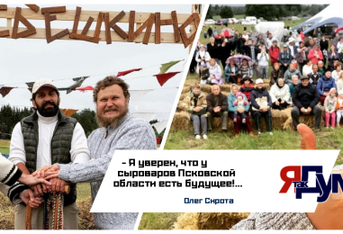 Олег Сирота: уверен, что у псковских сыроваров есть будущее!