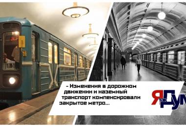 Коллапса из-за закрытия красной ветки метро в Москве не произошло