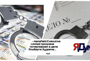 Адвокат компании Mansfield Executive Limited подтвердил факт давления на доверителя