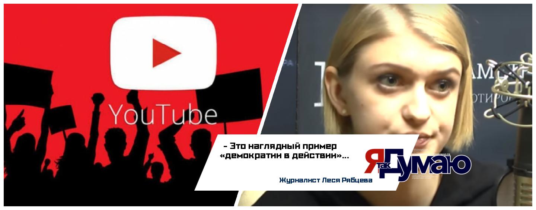 YouTube встал на сторону организаторов массовых беспорядков, блокируя посторонние трансляции 3 августа