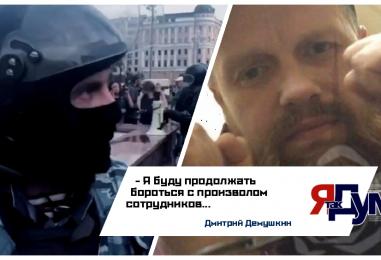 Дёмушкин будет бороться с произволом сотрудников задействуя международные институты, защищающие права журналистов.