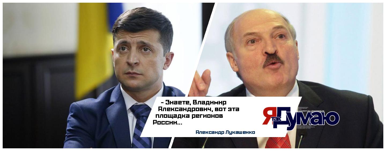 Говоря с Зеленским, Лукашенко назвал Украину Россией