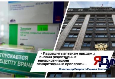 Госдума разрешит продажу рецептурных лекарств онлайн