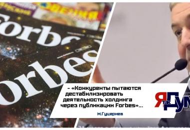 Группа «САФМАР» заявила о недостоверности публикации в русскоязычном Forbes