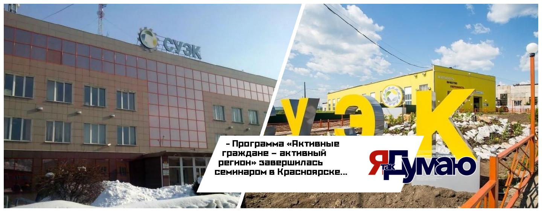 Шахтерские территории благодаря СУЭК Андрея Мельниченко обучаются развитию общественных инициатив